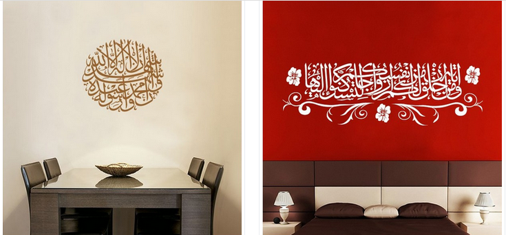 stickers deco islam trendy sticker islam arabe allah is powerful like beauty cheap wall decals. Black Bedroom Furniture Sets. Home Design Ideas